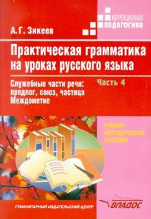 Практическая грамматика на уроках русского языка: 4-7класс. В 4ч. Ч.4