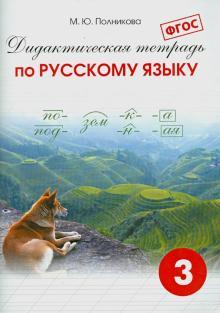 Русский язык. 3 класс. Дидактическая тетрадь. ФГОС