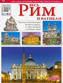 Весь Рим и Ватикан. Золотая книга