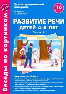 Развитие речи детей 4-5 лет. Часть 2. Беседы по картинкам. Зима-весна. ФГОС ДО