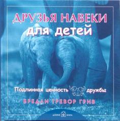 Книги Бредли Тревора Грива