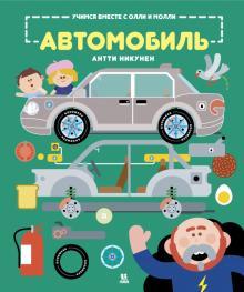 Антти Никунен - Учимся вместе с Олли и Молли. Автомобиль
