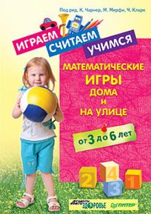 Играем, считаем, учимся. Математические игры дома и на улице. От 3 до 6 лет