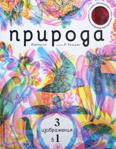 Природа 3 в 1 (с трехцветным визиром)