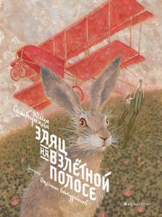 Заяц на взлетной полосе