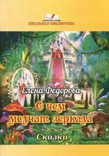 О чем молчат зеркала - Елена Федорова