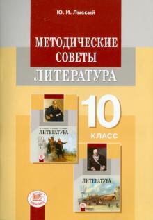 Литература. 10 класс. Методические советы. Примерное тематическое планирование