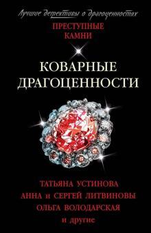 Коварные драгоценности - Литвинова, Володарская, Литвинов, Михайлова