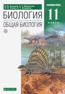 Биология. Общая биология. 11 класс. Учебник. Углубленный уровень. Вертикаль