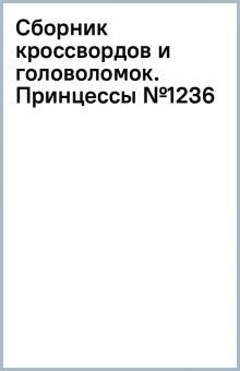 Сборник кроссвордов и головоломок. Принцессы (№1236)