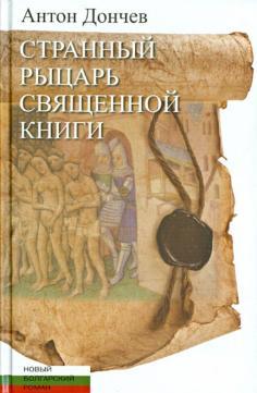 Новый болгарский роман