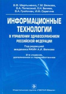 Информационные технологии в управлении здравоохранением Российской Федерации: Учебное пособие