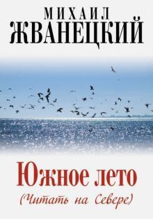 Южное лето (Читать на Севере) - Михаил Жванецкий