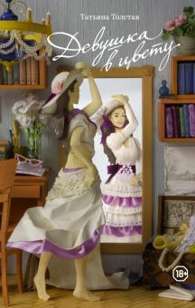 Девушка в цвету - Татьяна Толстая