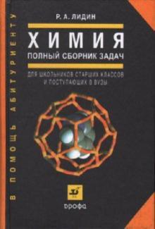 Химия. Полный сборник задач (0710110)