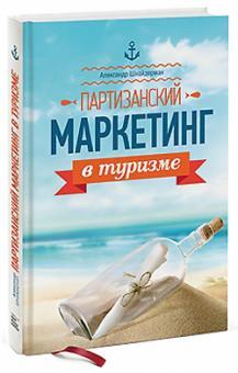 Партизанский маркетинг в туризме - Александр Шнайдерман