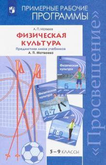 Физическая культура. Рабочие программы. 5-9 классы. Предметная линия уч. А.П. Матвеева. ФГОС