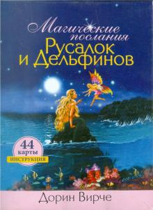 Магические послания Русалок и Дельфинов - Дорин Вирче