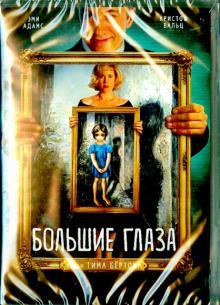 Большие глаза (DVD)