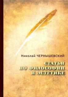 Статьи по философии и эстетике - Николай Чернышевский