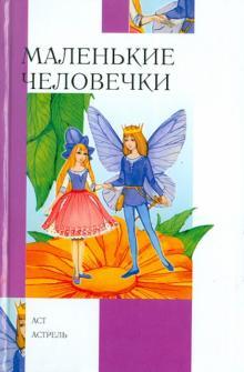 Маленькие человечки - Толстой, Мамин-Сибиряк, Одоевский