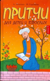 Притчи для детей и взрослых. Книга 2 - Лопатина, Скребцова