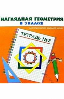 Наглядная геометрия в 3кл Тетрадь №2 - Анна Белошистая