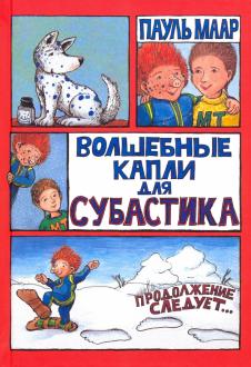 Пауль Маар - Субастик. Волшебные капли для Субастика обложка книги