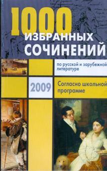 1000 избранных сочинений по русской и зарубежной литературе. Согласно школьной программе