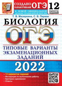 ОГЭ 2022. Биология. 9 класс. 12 вариантов. Типовые варианты экзаменационных заданий от разработчиков
