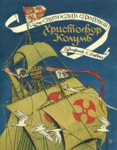 Страницы истории. Христофор Колумб