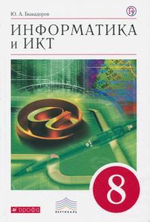 Информатика и ИКТ. 8 класс. Учебник. Вертикаль. ФГОС