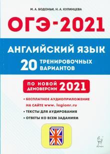 ОГЭ 2021 Английский язык. 9 класс. 20 тренировочных вариантов