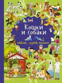 Кошки и собаки - Юлия Дорошенко