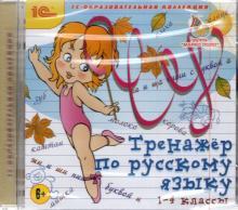 Тренажер по русскому языку. 1-4 классы (CDpc)