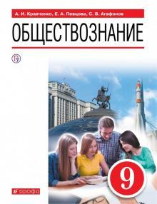 Обществознание. 9 класс. Учебное пособие - Певцова, Кравченко, Агафонов