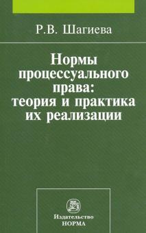 Нормы процессуального права. Теория и практика их реализации - Розалина Шагиева