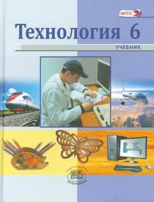 Технология. Индустриальные технологии. 6 класс. Учебник для общеобразовательных учреждений. ФГОС