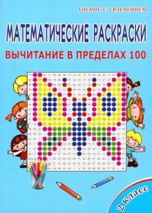 Математические раскраски. 2 класс. Вычитание в пределах 100