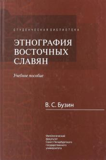 Этнография восточных славян. Учебное пособие