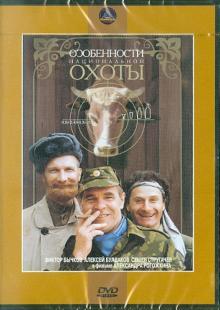 Особенности национальной охоты (DVD)