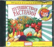 Аудиоэнциклопедия. Путешествия растений (CDmp3)
