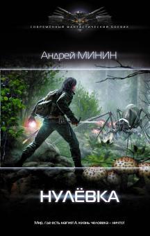 Нулёвка - Андрей Минин