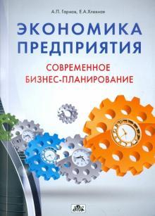 Экономика предприятия. Современное бизнес-планирование