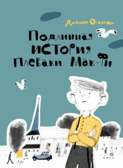 Джеймс Олдридж - Подлинная история Плеваки Мак-Фи обложка книги