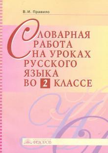 Словарная работа на уроках русского языка во 2 классе