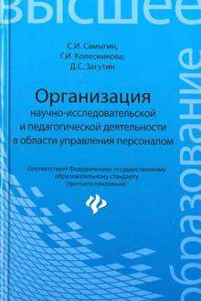 Организация научно-исследовательской и педагогической деятельности в области управления персоналом - Самыгин, Колесникова, Загутин