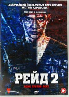 Рейд 2 (DVD)
