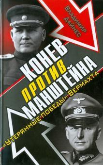 Конев против Манштейна.Утерянные победы Вермахта - Владимир Дайнес