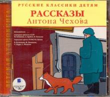 Русские классики детям. Рассказы Антона Чехова (CDmp3)